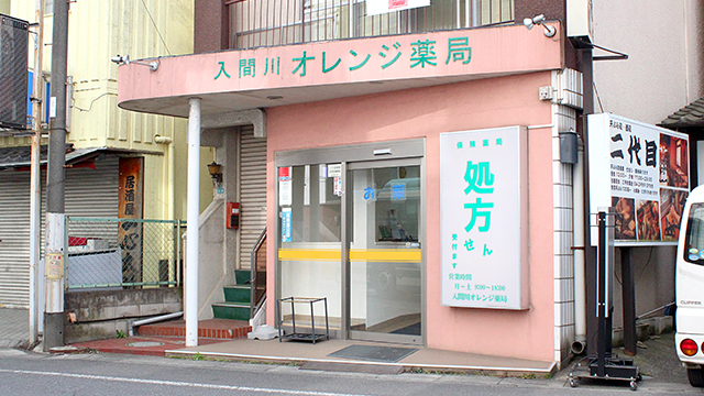入間川オレンジ薬局の画像