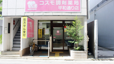 【予約可】福島駅(福島県)の薬局・ドラッグストア