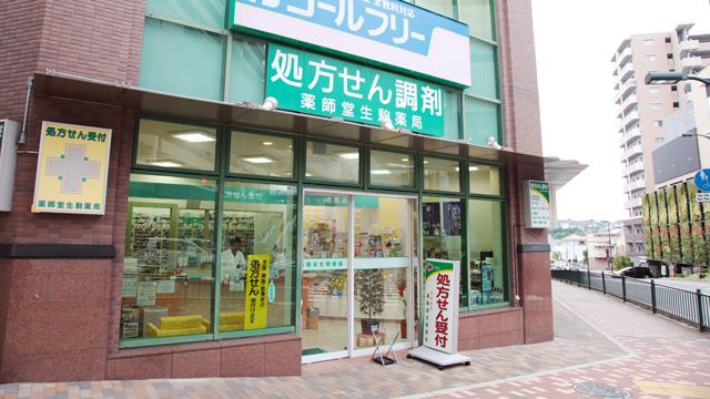 薬師堂生駒薬局の画像