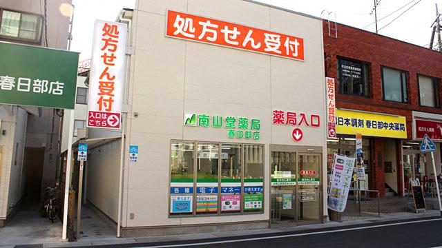 南山堂薬局 春日部店の画像