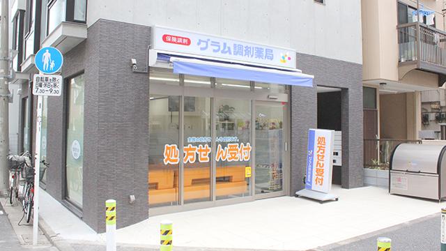 グラム調剤薬局 中野店の画像