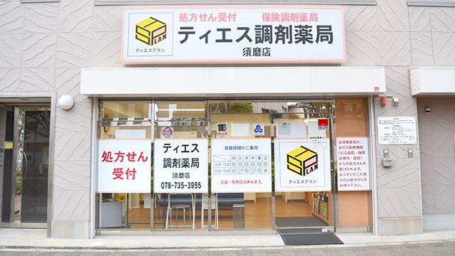 ティエス調剤薬局 須磨店の画像
