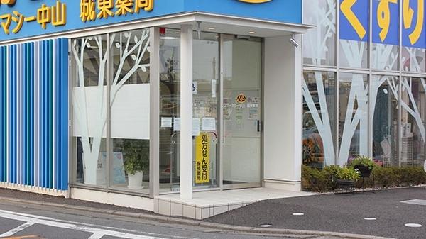 ファーマシー中山 城東店