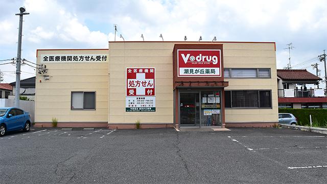 中部薬品 /V・drug 潮見が丘薬局の画像