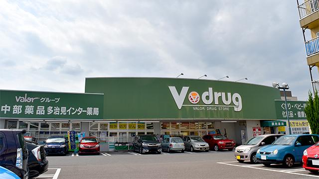中部薬品 /V・drug 多治見インター薬局の画像