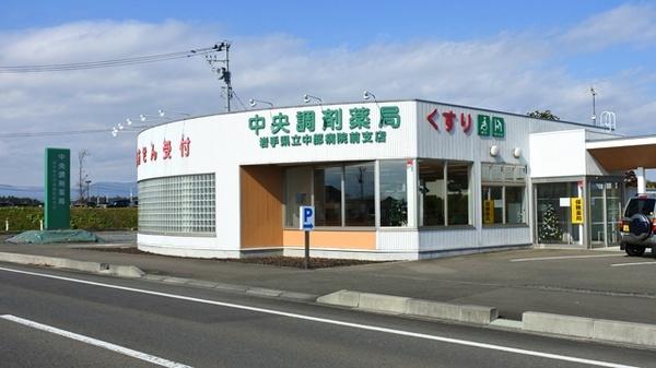 中央調剤薬局/市民病院前支店(青森市勝田/薬局)-i …