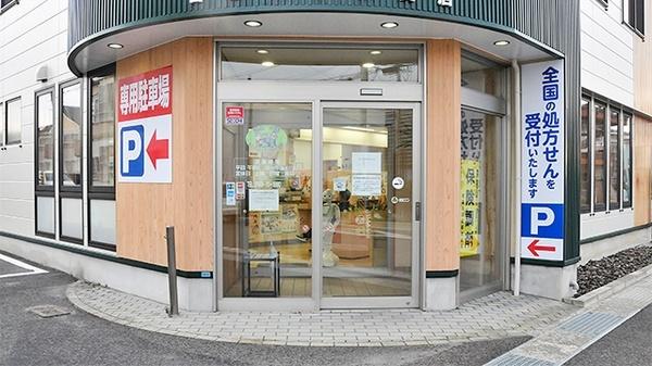中央薬品㈱中央調剤薬局十和田市立中央病院前支 …