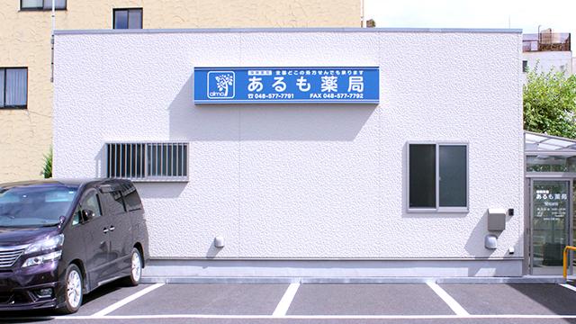 あるも薬局 宮前店の画像