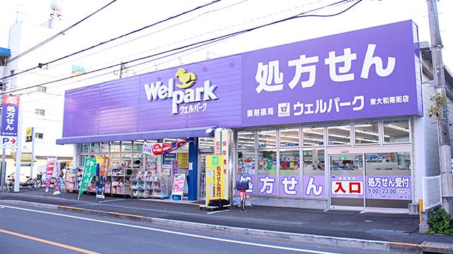 ウェルパーク薬局 東大和南街店の画像