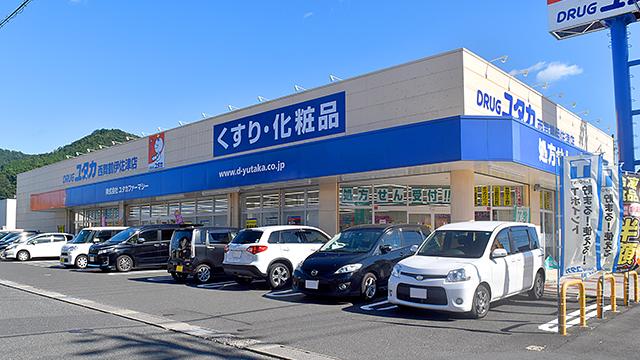 ユタカ薬局 西舞鶴伊佐津の画像