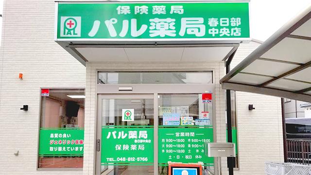 パル薬局春日部中央店の画像