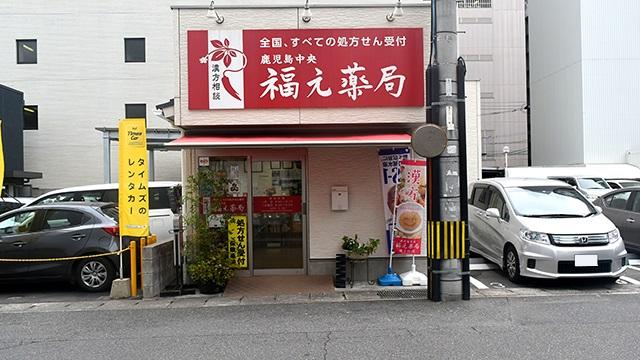 鹿児島中央福元薬局の画像