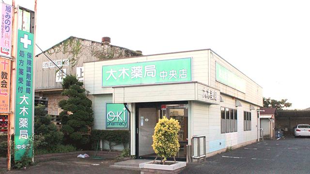 大木薬局 中央店の画像