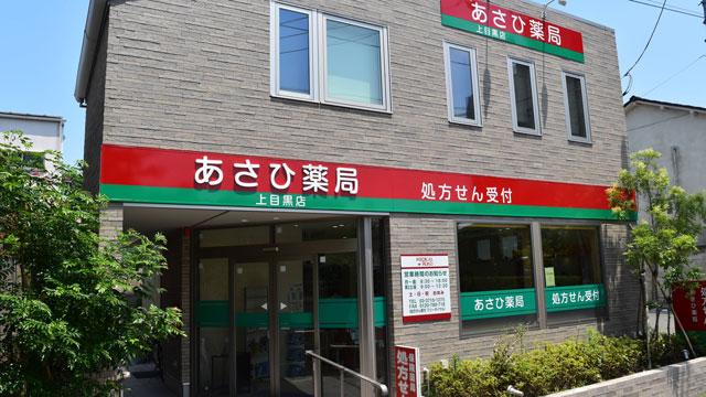 あさひ薬局 上目黒店の画像