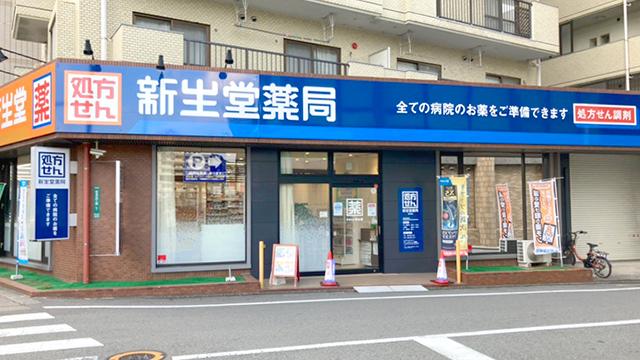 新生堂薬局 室見駅店の画像