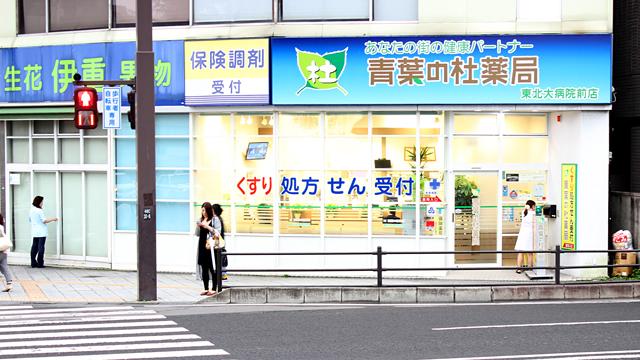青葉の杜薬局 東北大病院前店の画像