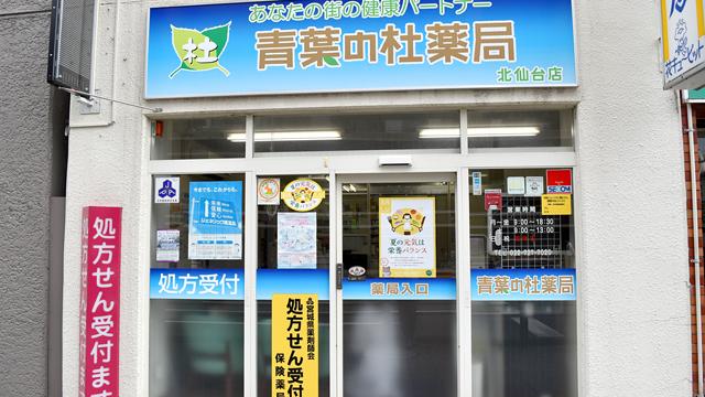 青葉の杜薬局 北仙台店の画像