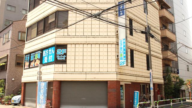 王子東口薬局の画像