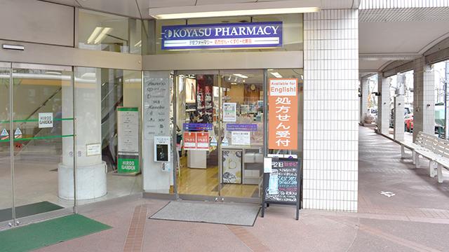子安薬局 広尾ガーデン店の画像