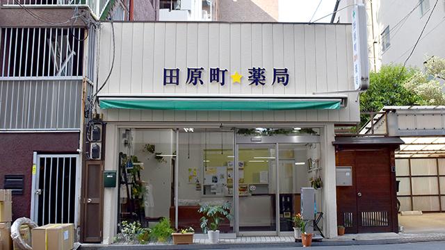 田原町薬局の画像