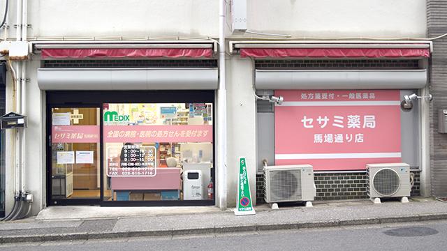 セサミ薬局 馬場通り店の画像