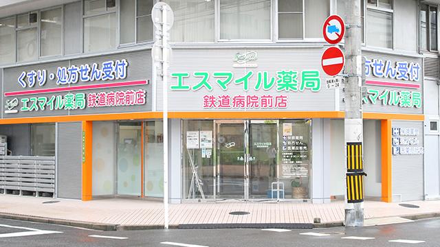 エスマイル薬局鉄道病院前店の画像