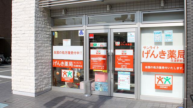 サンライトげんき薬局 住道駅前店の画像