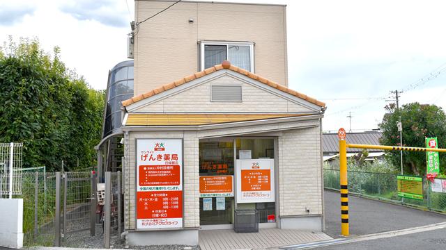 サンライトげんき薬局 四条畷店の画像