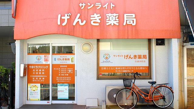 サンライトげんき薬局 住道浜町店の画像