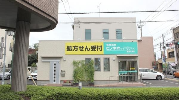 ピノキオファーマシーズ 鹿沼久保店