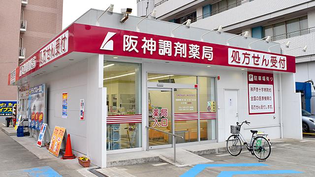 阪神調剤薬局 神戸日赤前店の画像