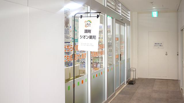 シオン薬局 平塚ラスカ店の画像