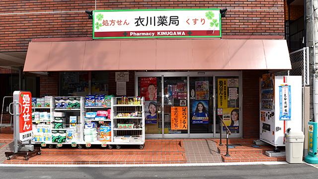 衣川薬局の画像