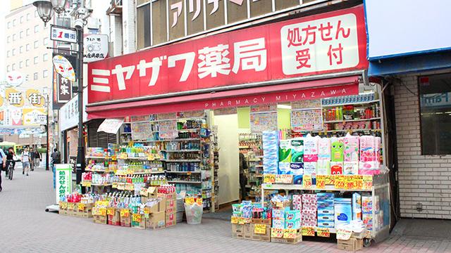 宮沢薬局 赤羽駅前 本店の画像