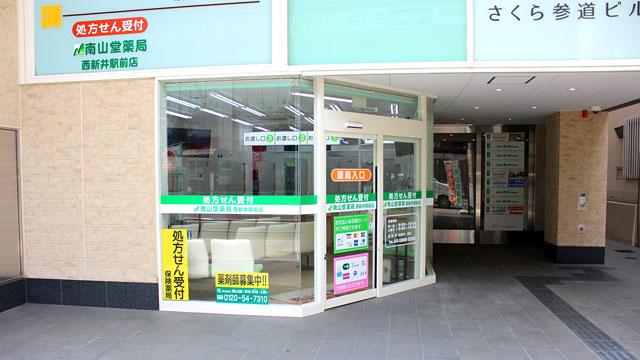 南山堂薬局西新井駅前店の画像