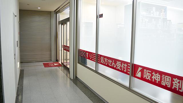 阪神調剤薬局 大阪がんセンター店の画像