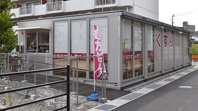 阪神調剤薬局 明石店の画像