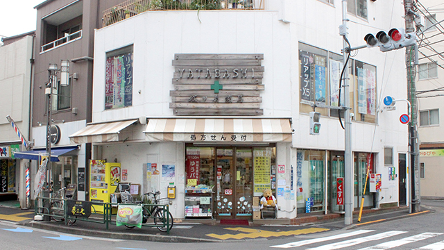 谷田橋薬局の画像