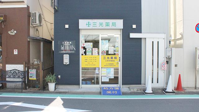 三光薬局 三軒茶屋店の画像