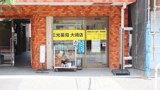 三光薬局 大崎店の画像