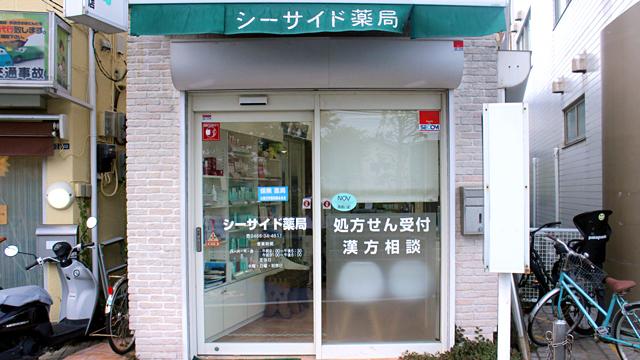 シーサイド薬局 新町店の画像