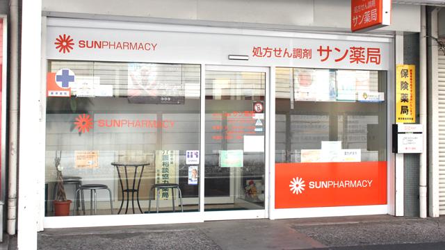 サン薬局の画像