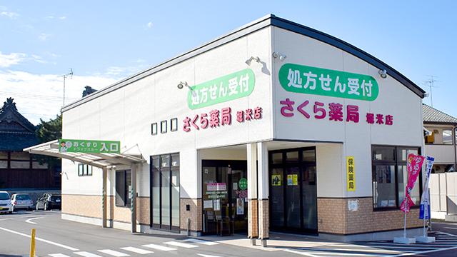 さくら薬局堀米店の画像