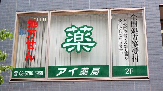 アイ薬局 神楽坂店の画像