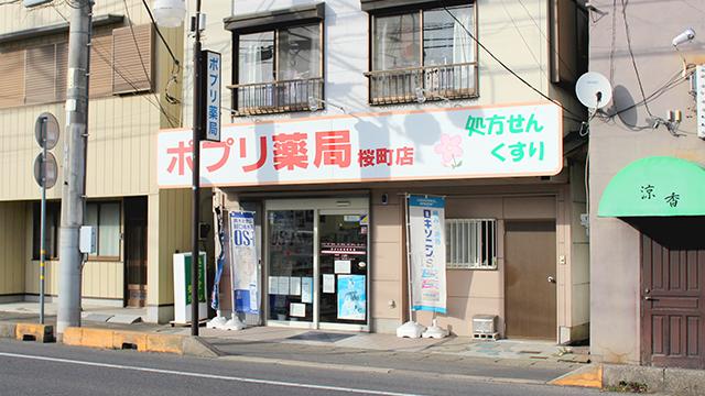 ポプリ薬局桜町店の画像