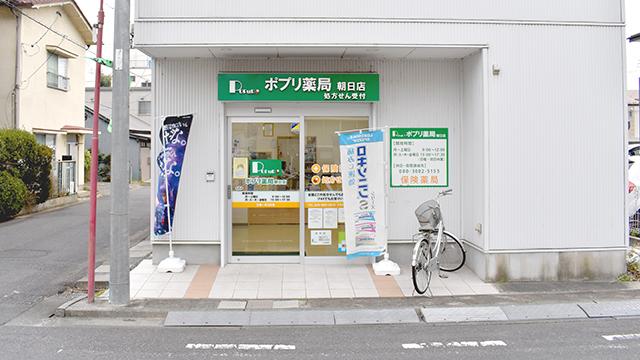 ポプリ薬局朝日店の画像