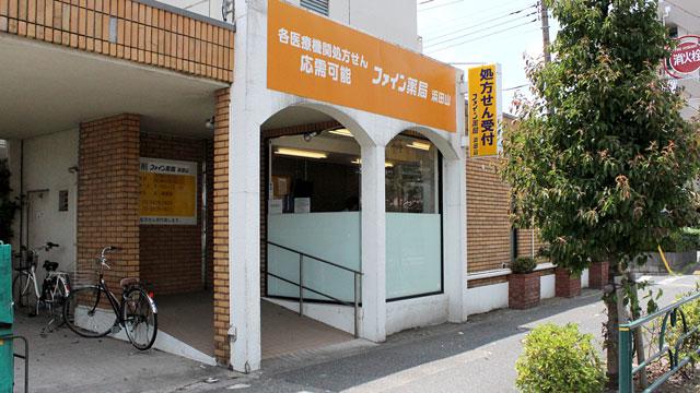 ファイン薬局 浜田山の画像