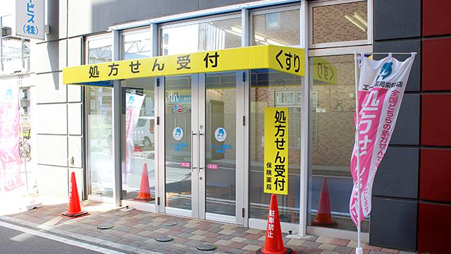 エール薬局 栄町店の画像