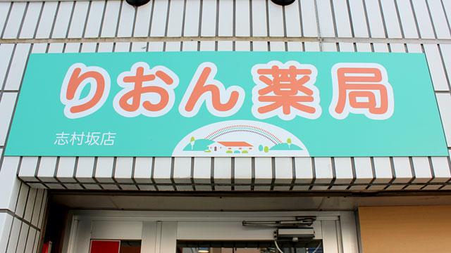 りおん薬局 志村坂店の画像