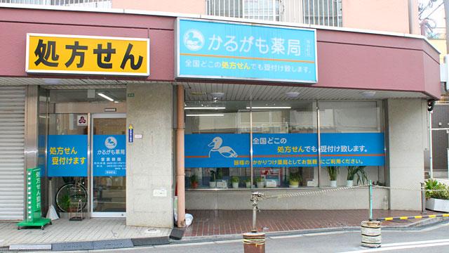 かるがも薬局 寺田町店の画像